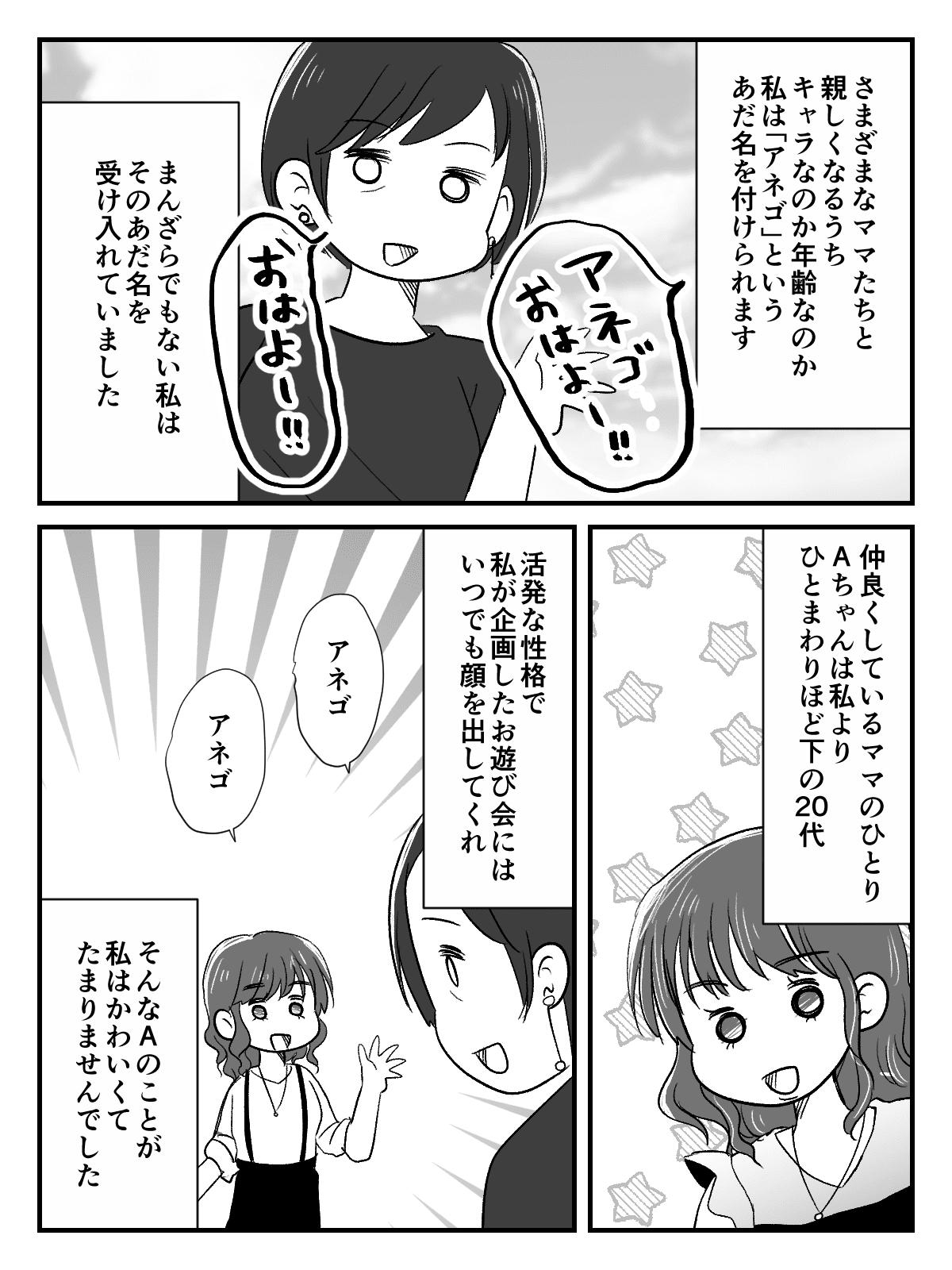 高齢ママの達観_001