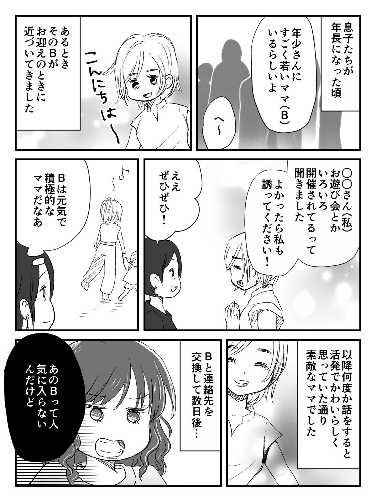 高齢ママの達観_003