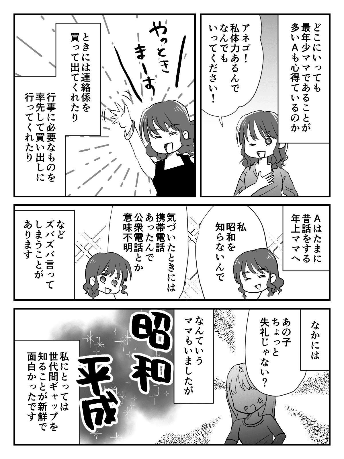 高齢ママの達観_002