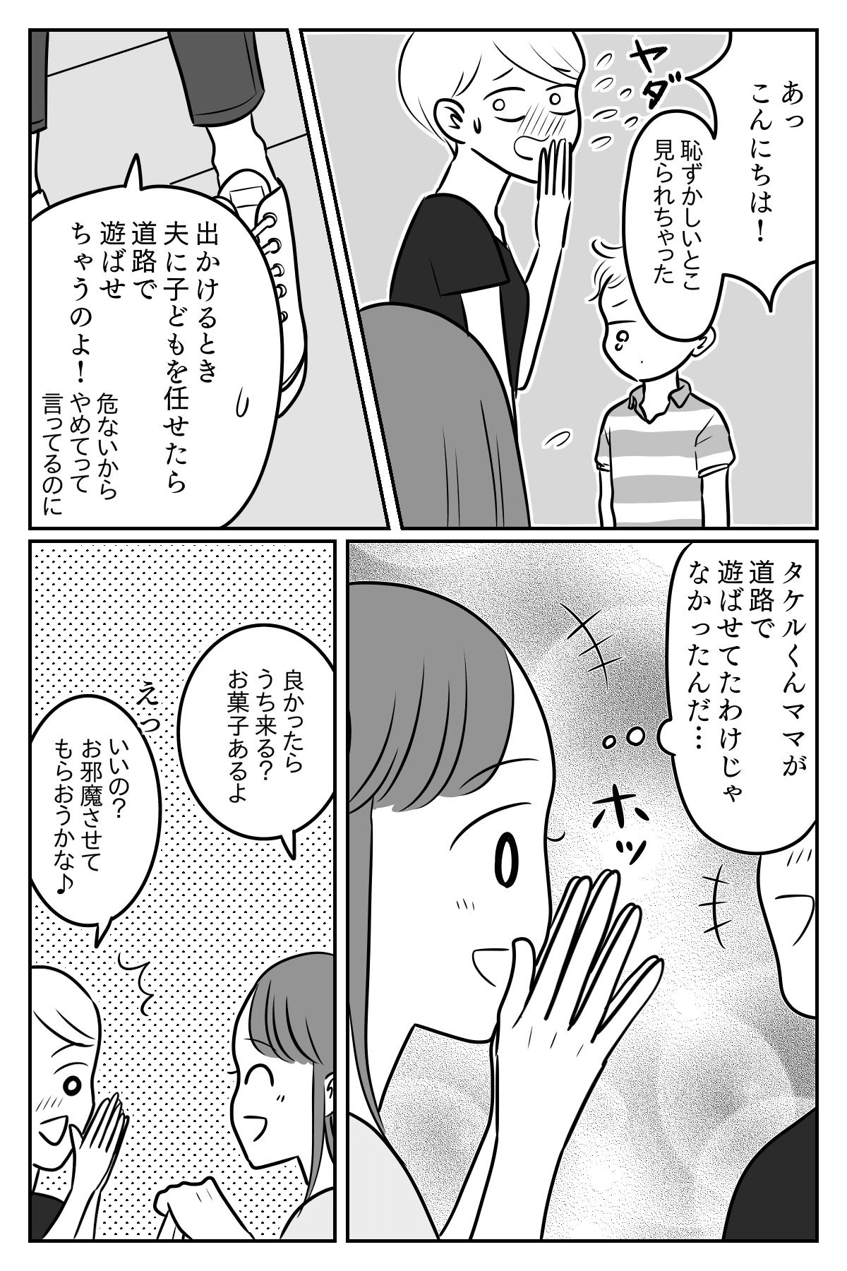 道路族2-3