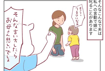 <思いやりを学ぶ2>娘には理解できない!?パパが一番大事にしているもの【パパ育児日記112話】