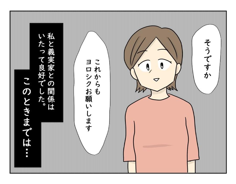 norikomi6-4
