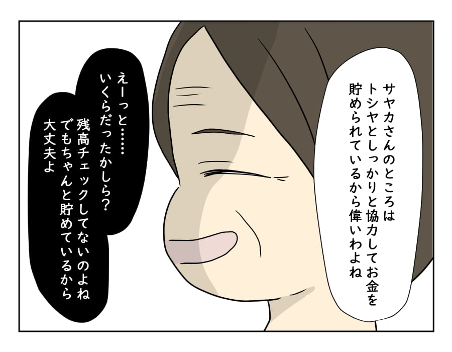 norikomi6-3