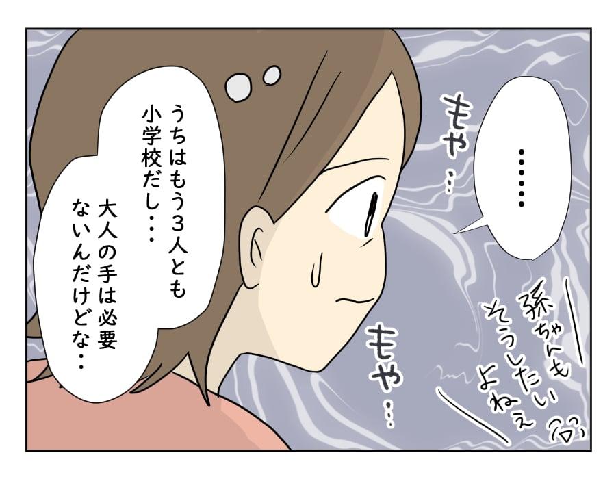 norikomi10-4