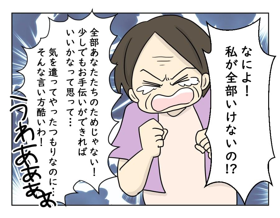 norikomi12-4