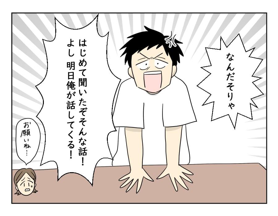 norikomi11-3