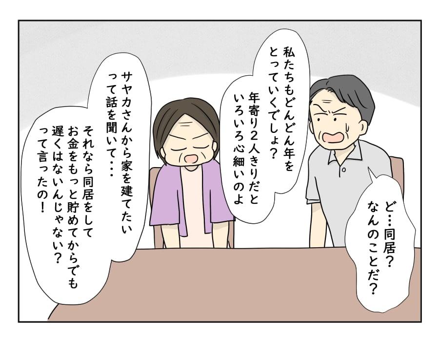 norikomi12-2