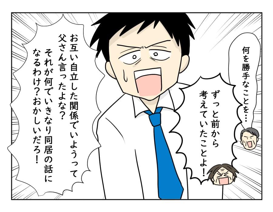 norikomi12-3