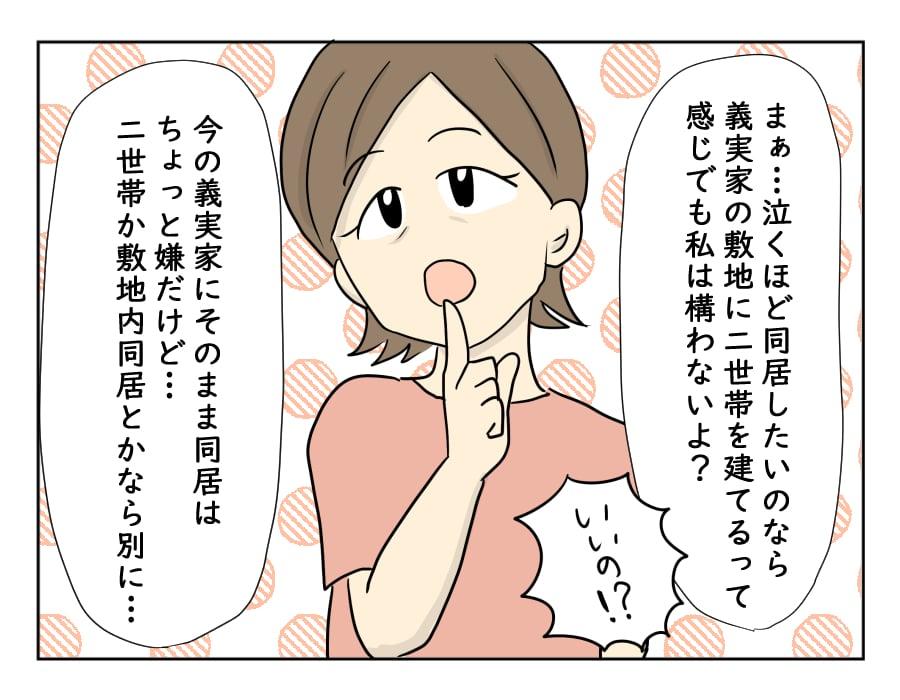 norikomi13-2