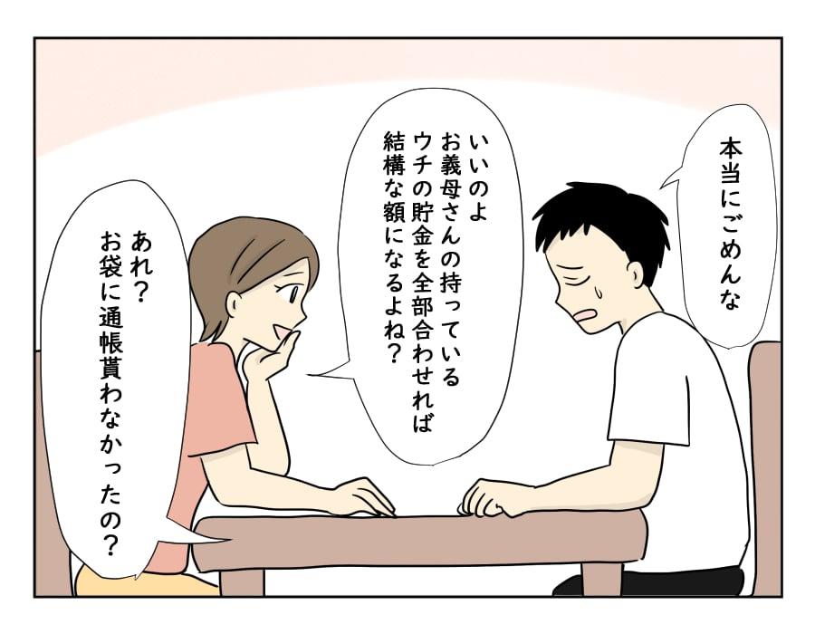 norikomi13-3