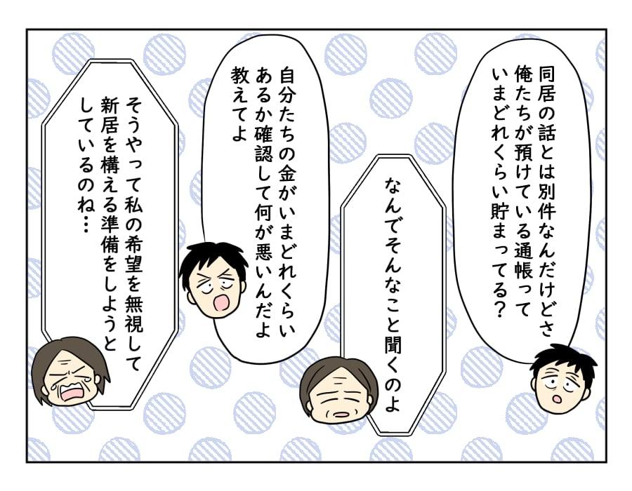 norikomi14-2