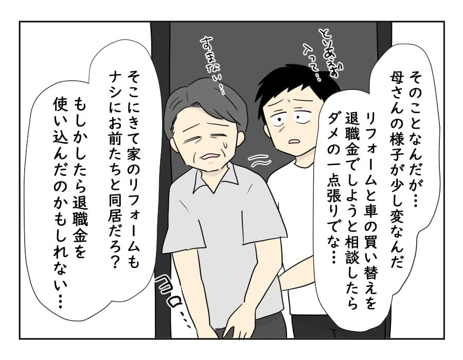 norikomi16-3
