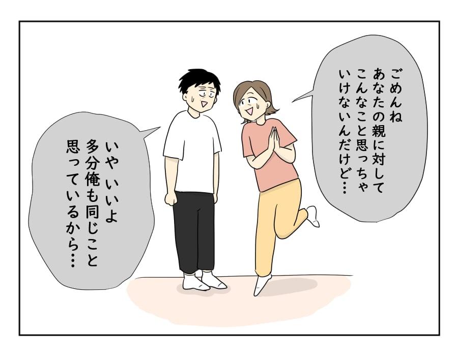 norikomi15-3