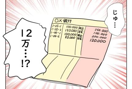 【月10万で狂った義実家!物語】ショック!通帳残高わずか……消えた約1,500万円<第22話>