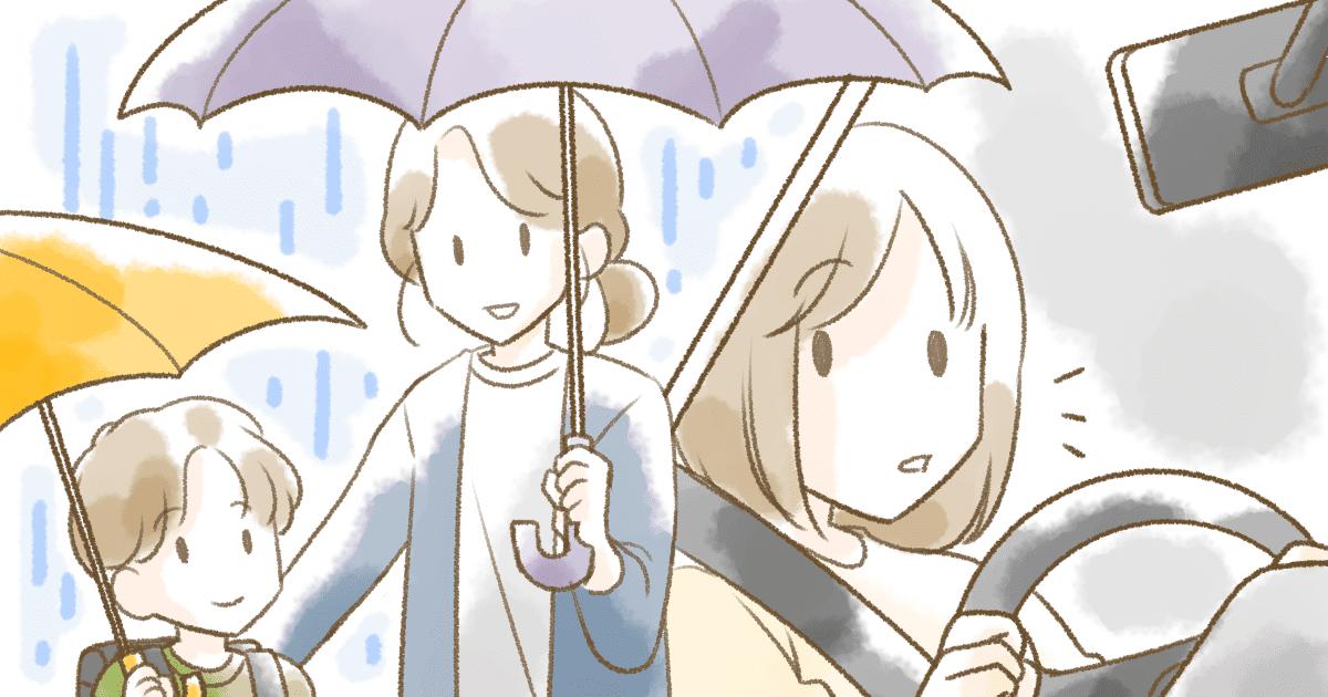 雨の日の車での送迎、友だちも誘う?それとも自分の子だけ送る?ママたちの意見1