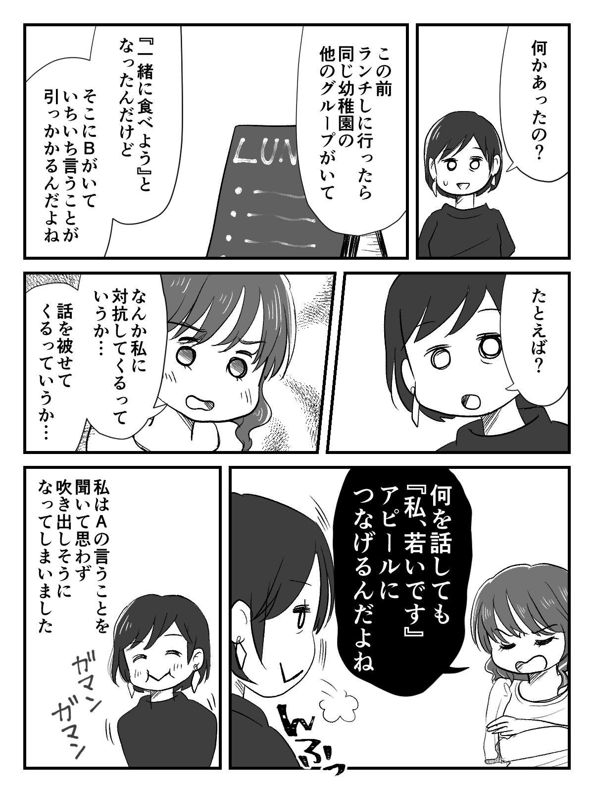 高齢ママの達観_004