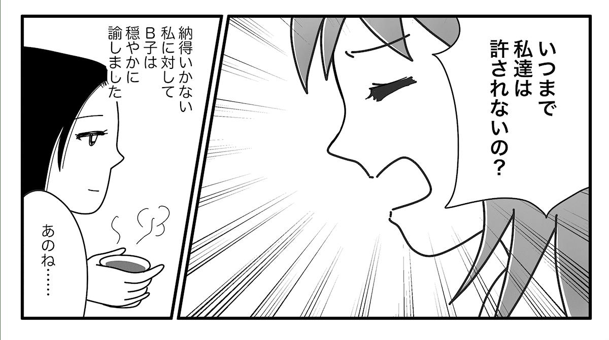 <いじめの時効>