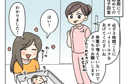 <起きない新生児1>体重が増えず焦る!授乳時間なのに爆睡……【2人目育児とパパ育ての日々53話】