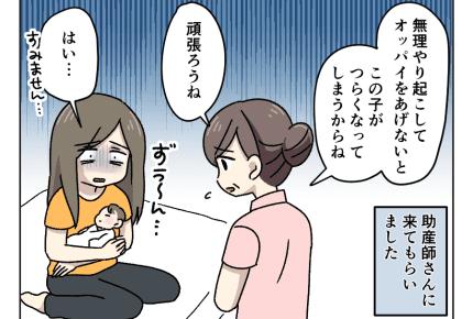 <起きない新生児2>つら過ぎる!!授乳のために、起こす方法は【2人目育児とパパ育ての日々54話】