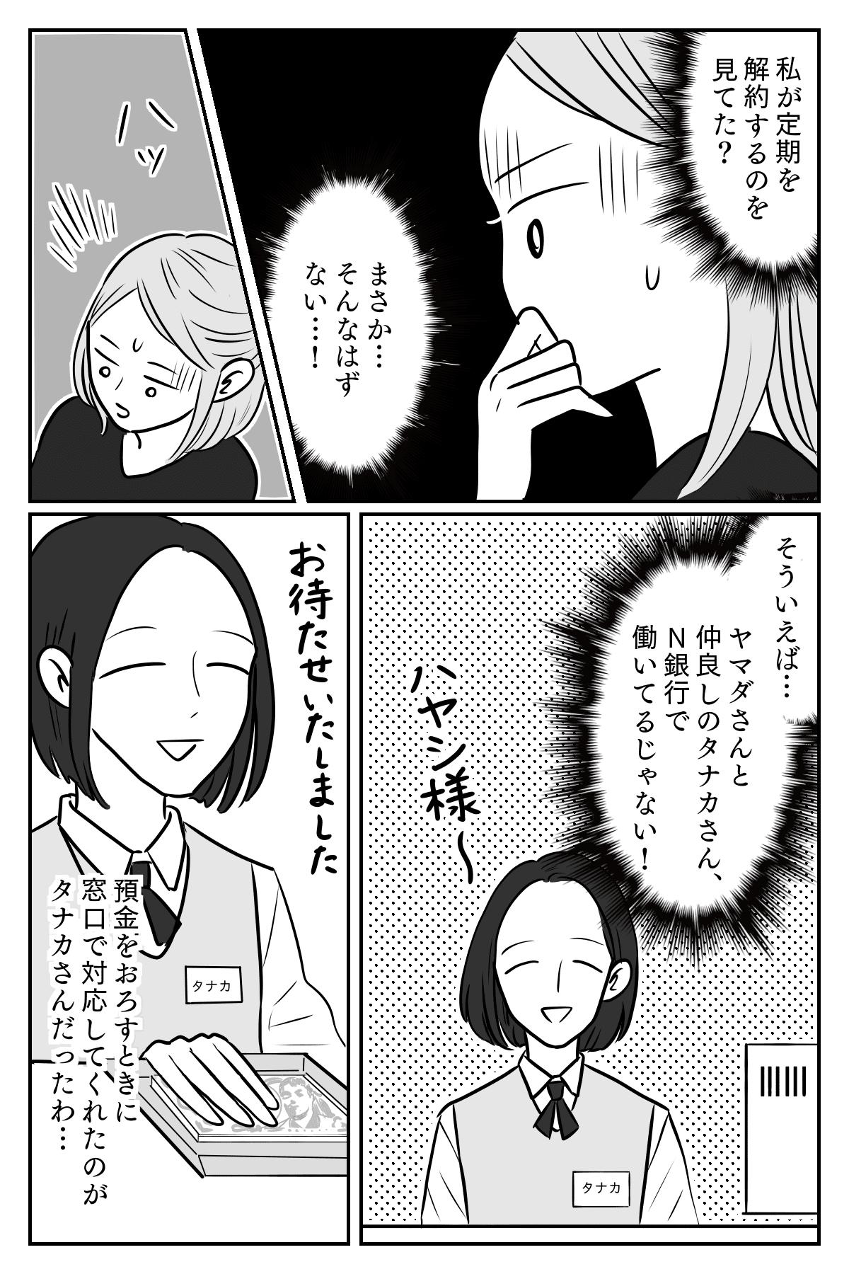 漏洩1-2