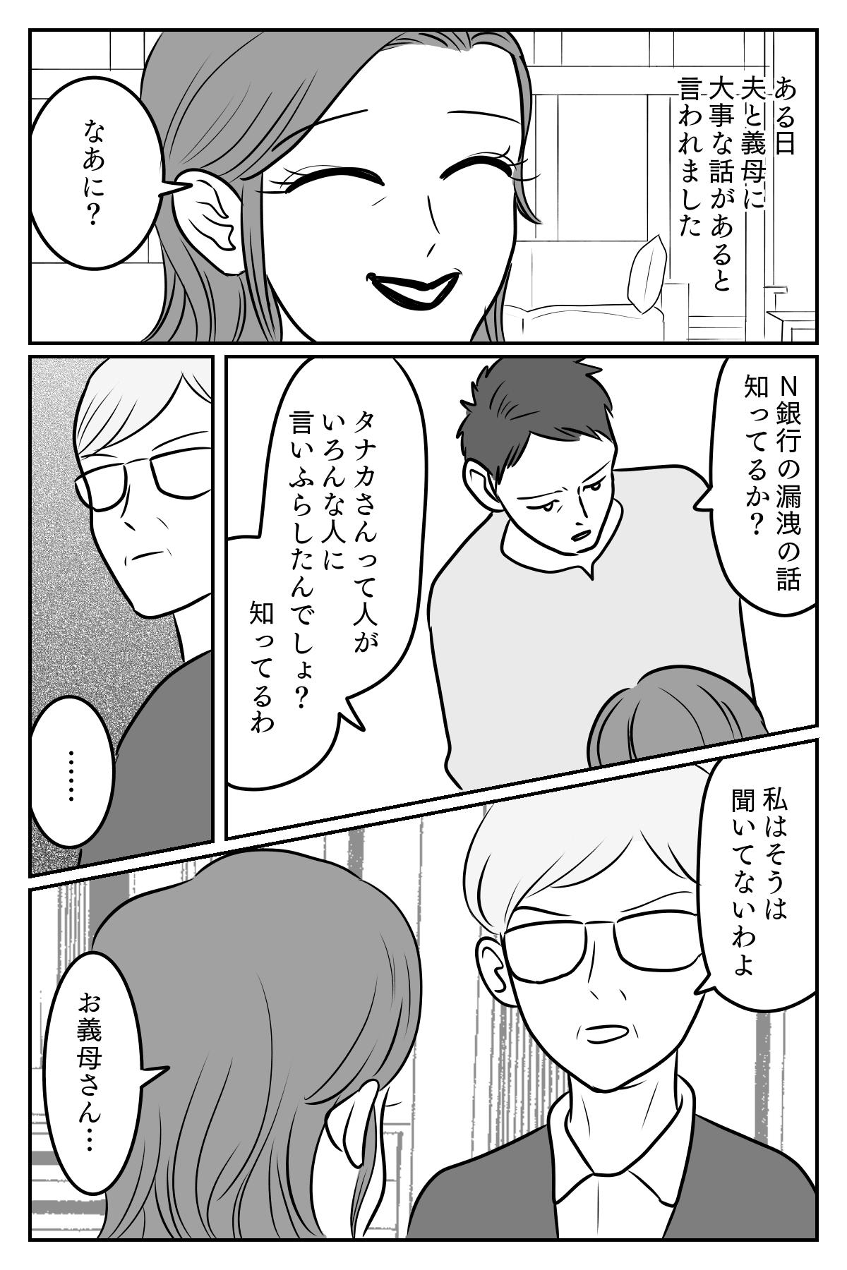 漏洩5-1