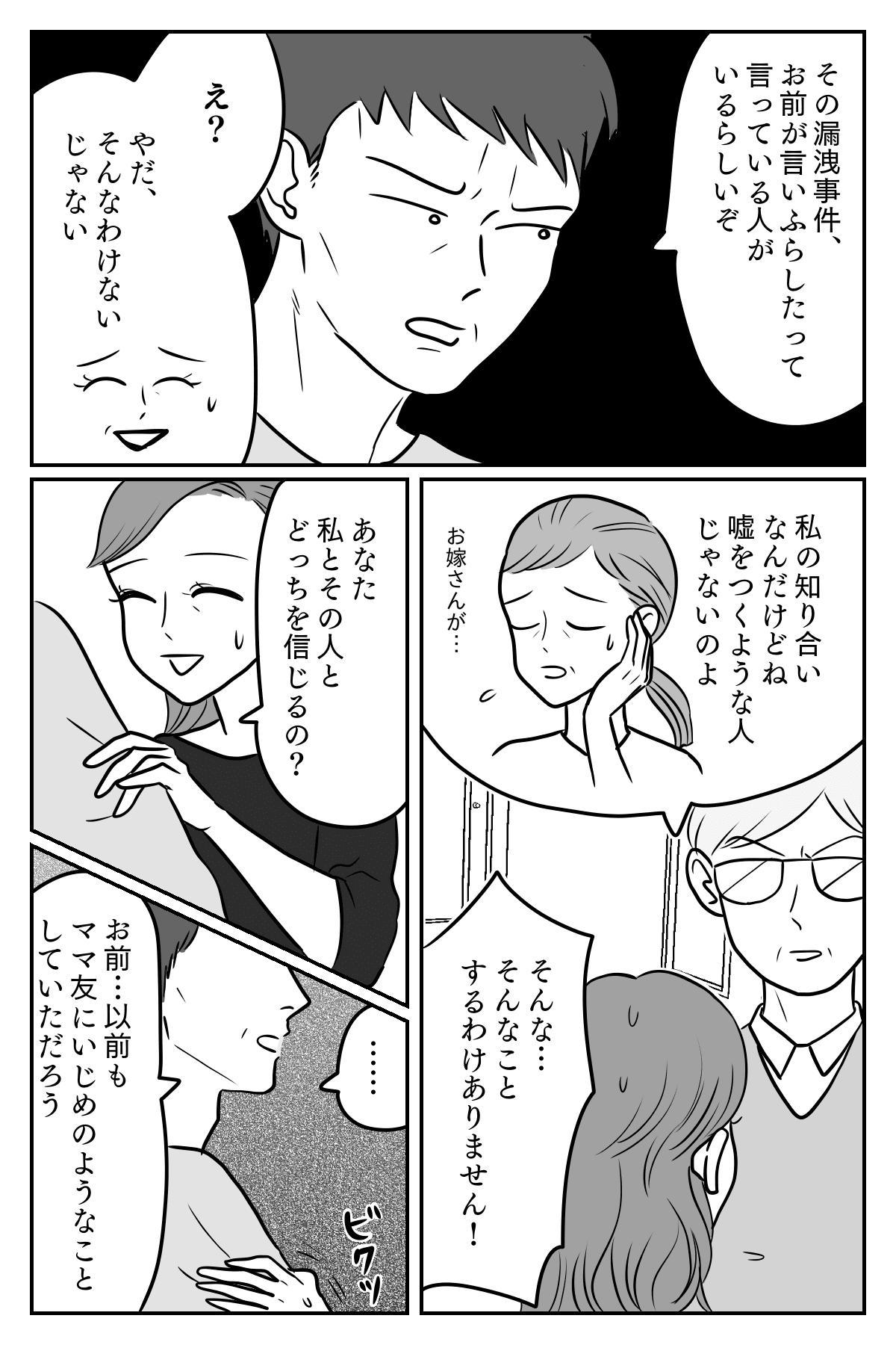 漏洩5-2