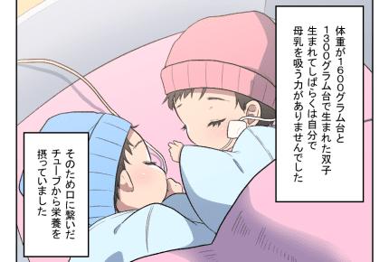 <早産で生まれた双子1>NICUからの退院の条件「大丈夫?」不安がいっぱい【双子育児の試練5話】