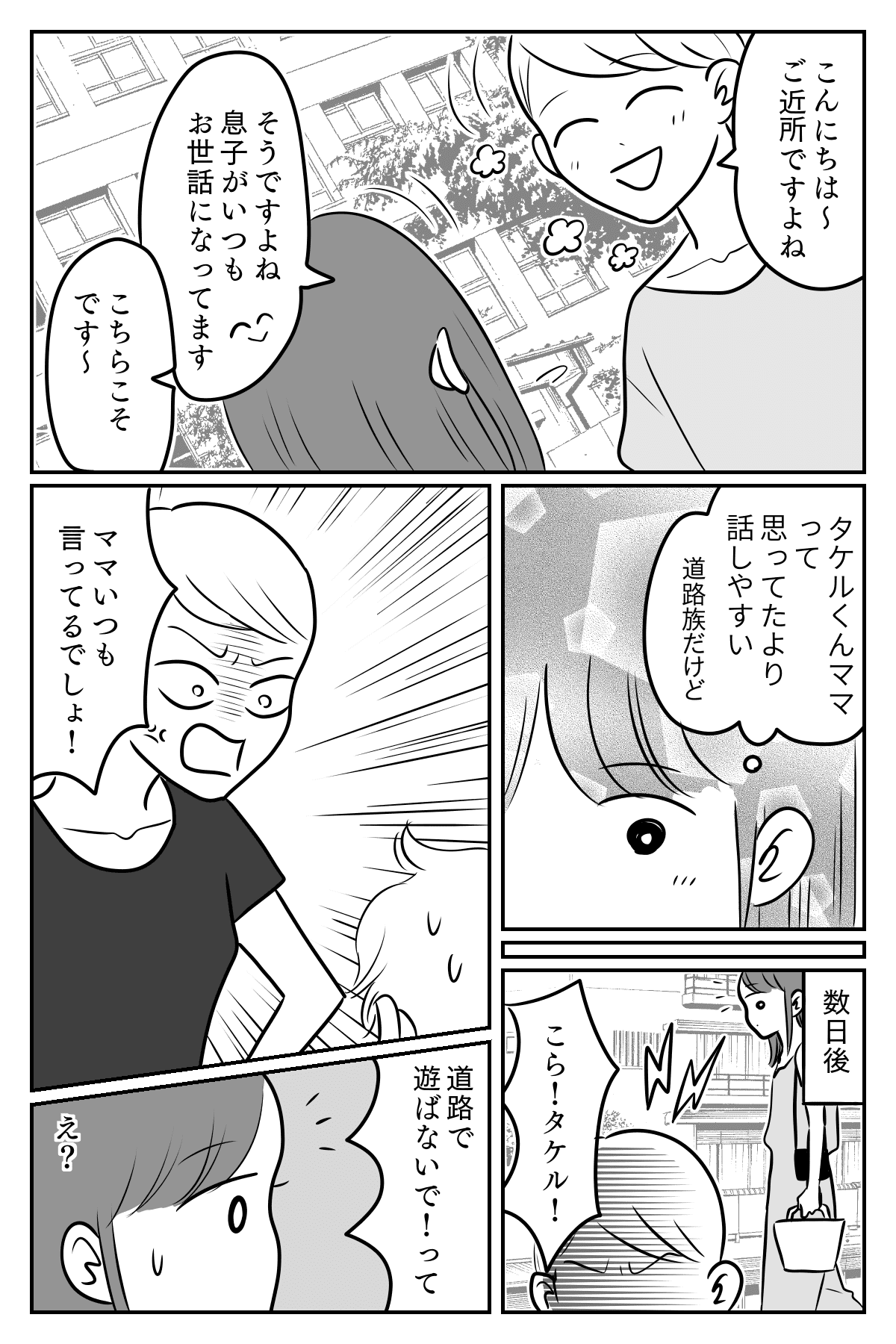 道路族2-2