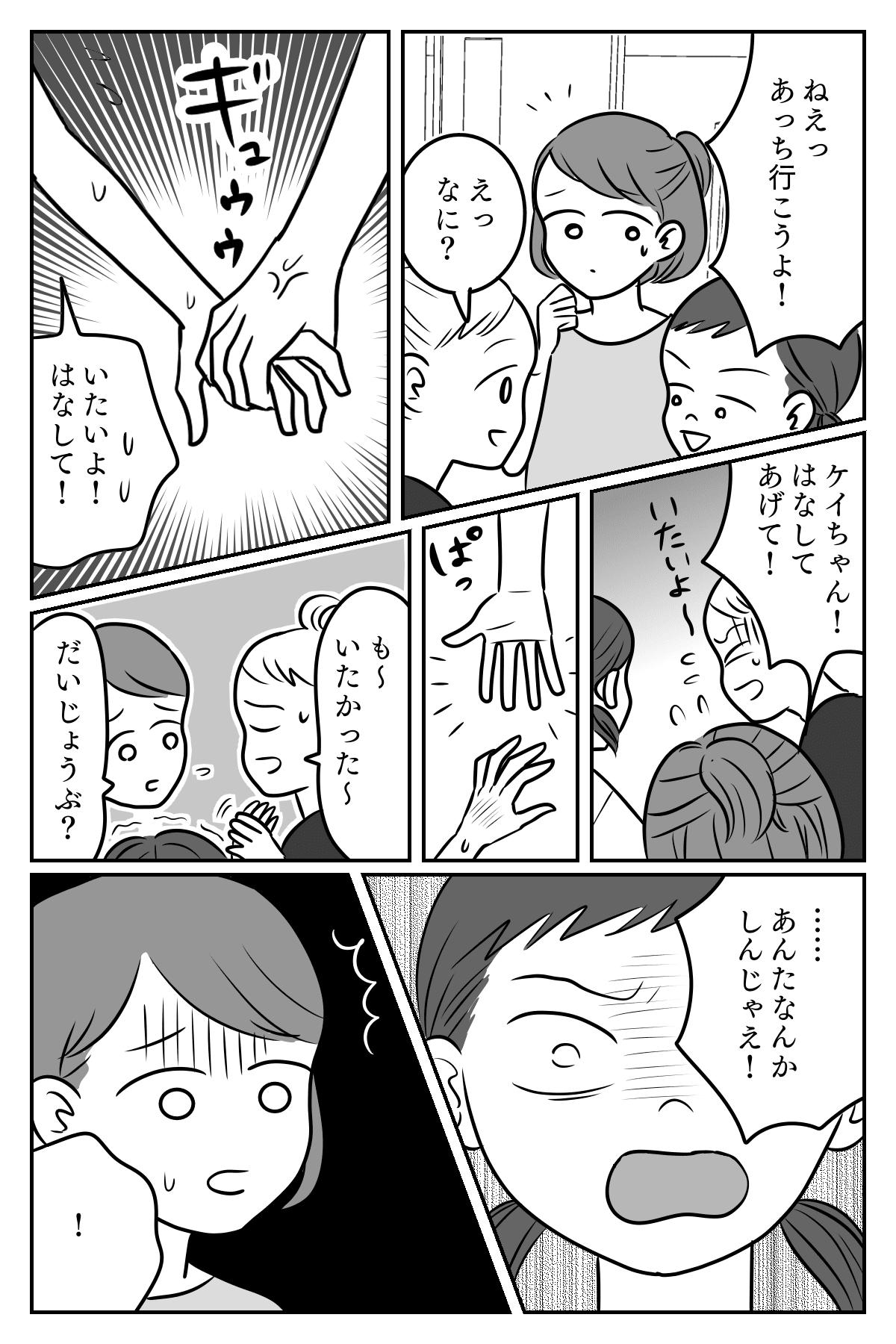 いじめ1-3