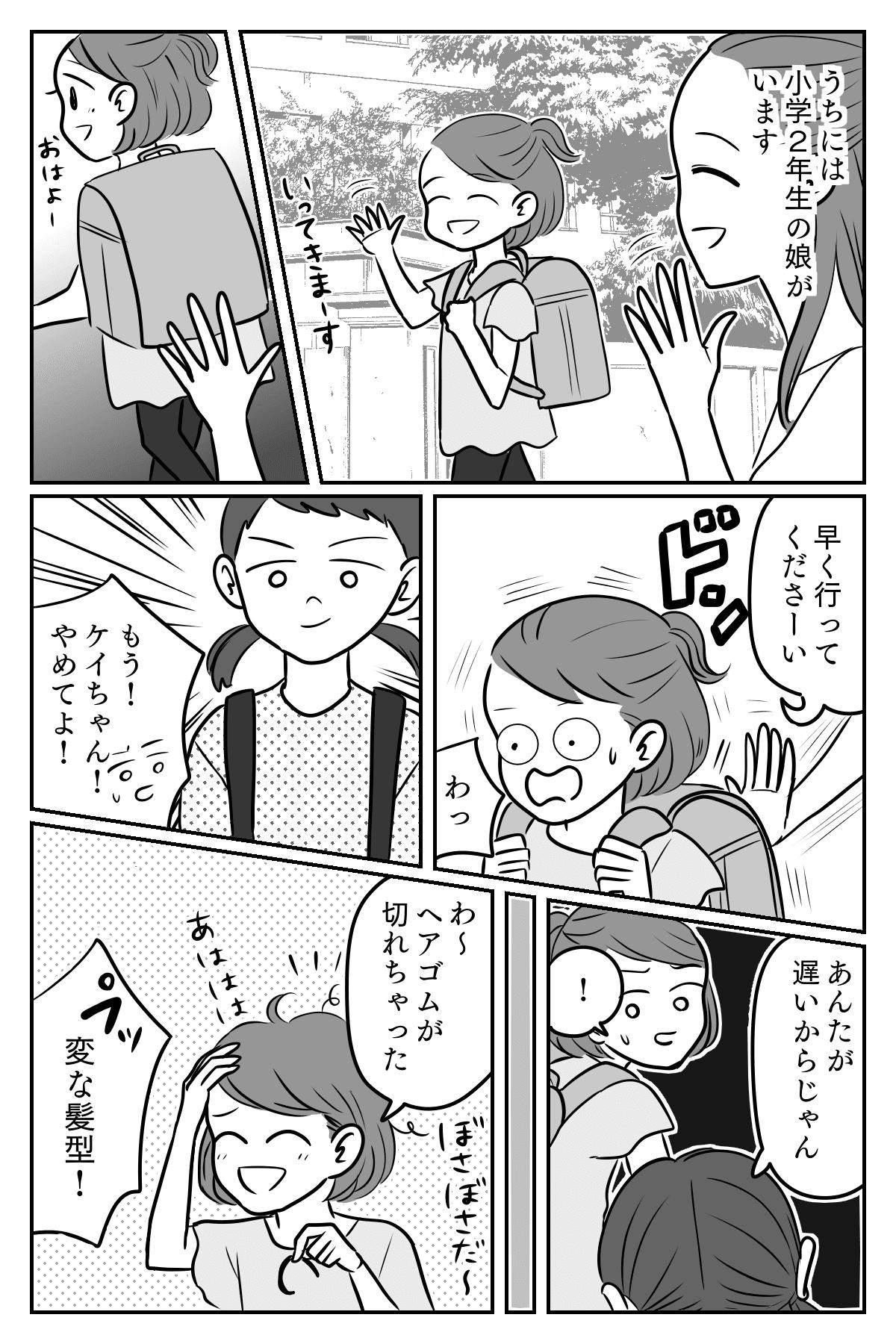 いじめ1-1
