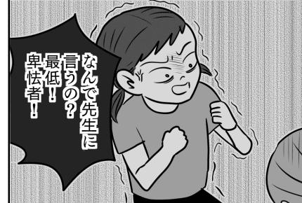<わが子がいじめに?>「しんじゃえ!」暴言を吐く、娘の同級生【後編】まんが