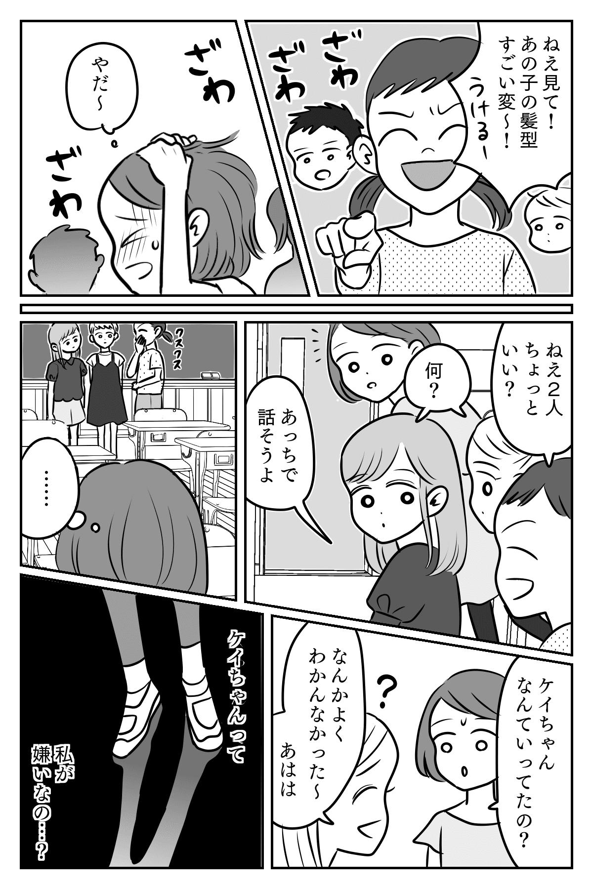 いじめ1-2