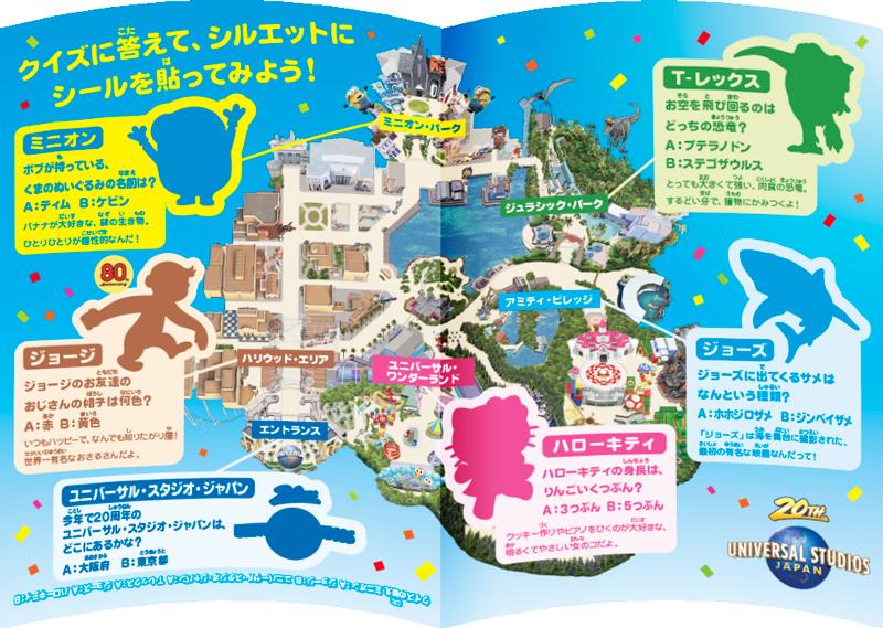 「ユニバーサル・スタジオ・ジャパン-オールスターズ-クイズ&シール図鑑」中