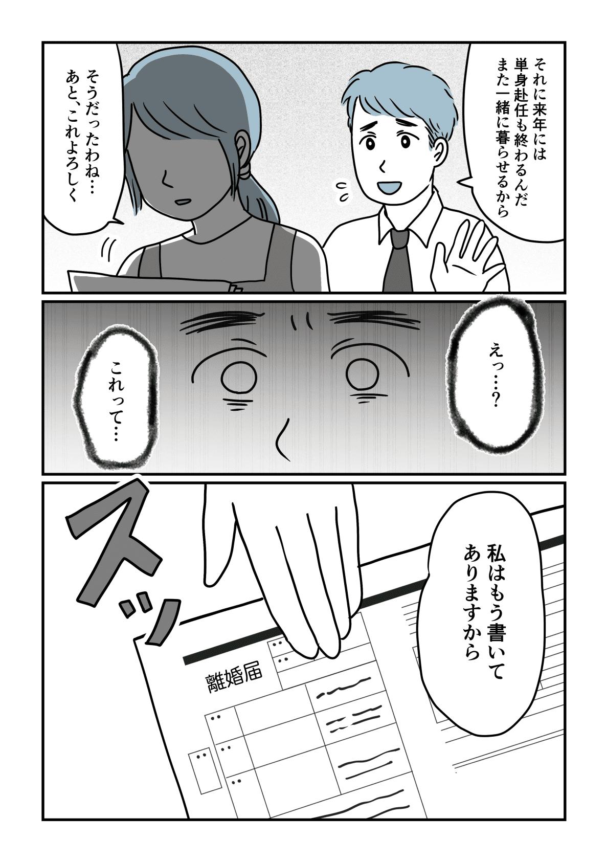 訴えられた旦那6−2
