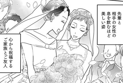 <女性同士の結婚式>憧れの先輩が突然カミングアウト!心の偏見に気づき学びを得た日【後編】まんが