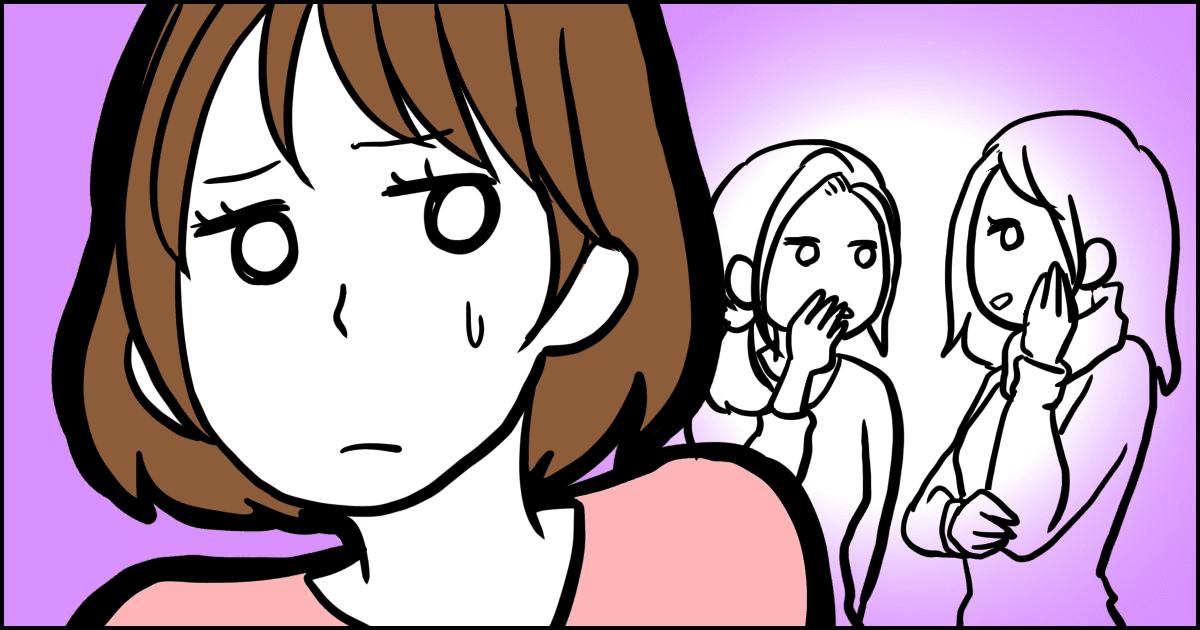 229_ママ友_マメ美
