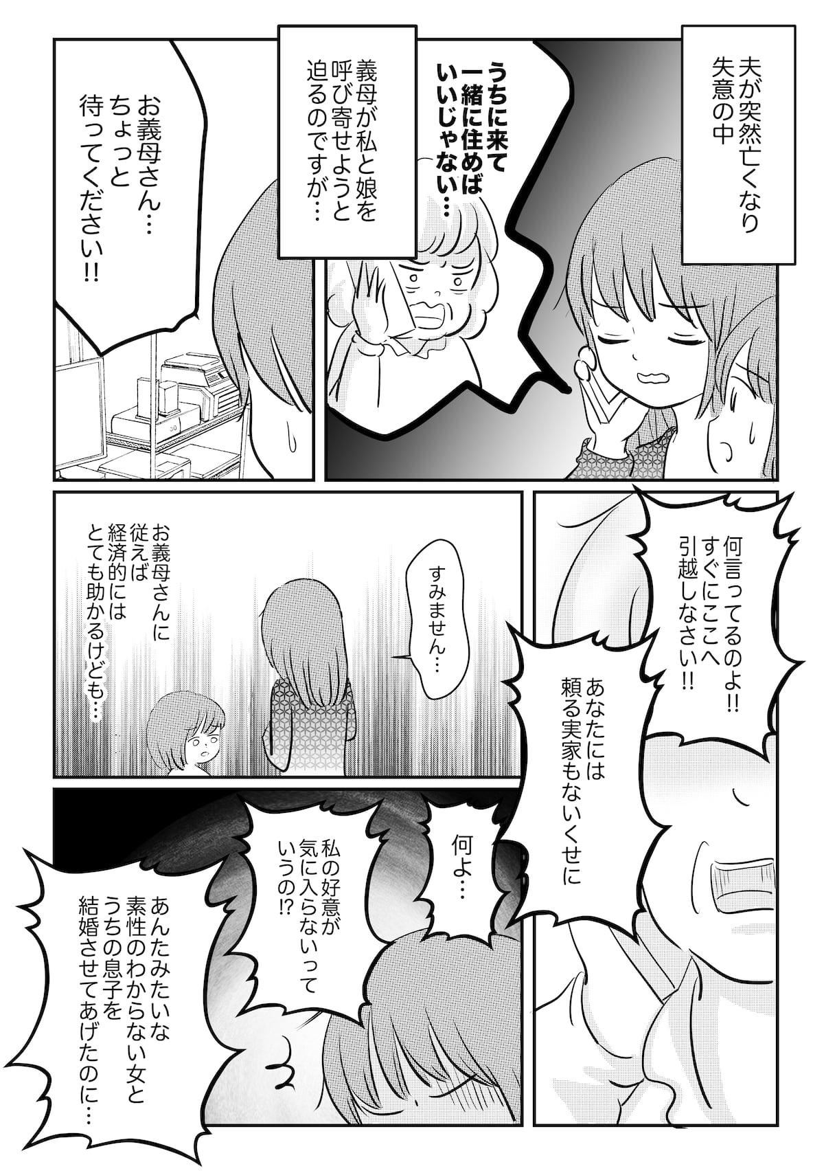 私を罵倒した義母_004 (1)