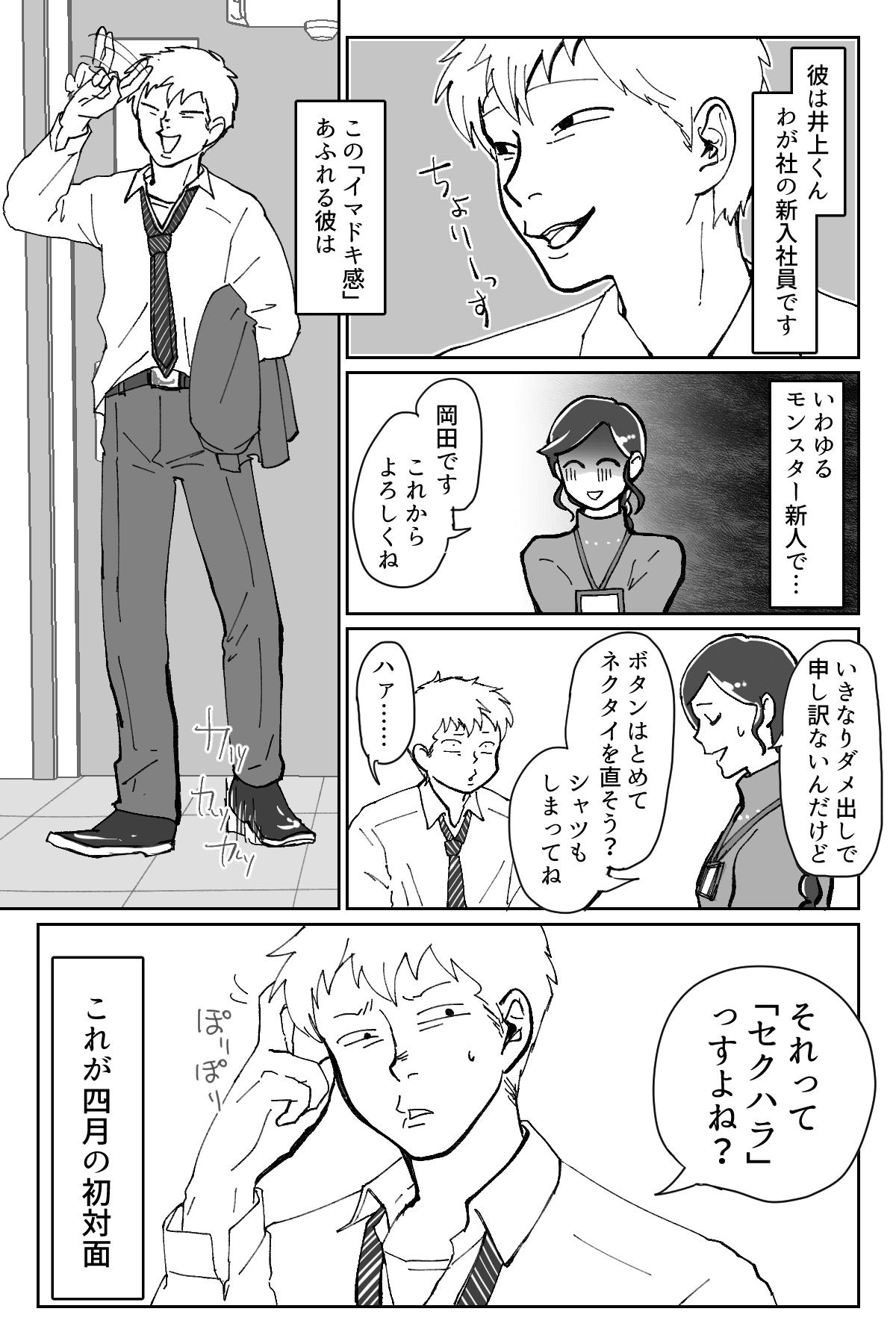 生意気な2−1