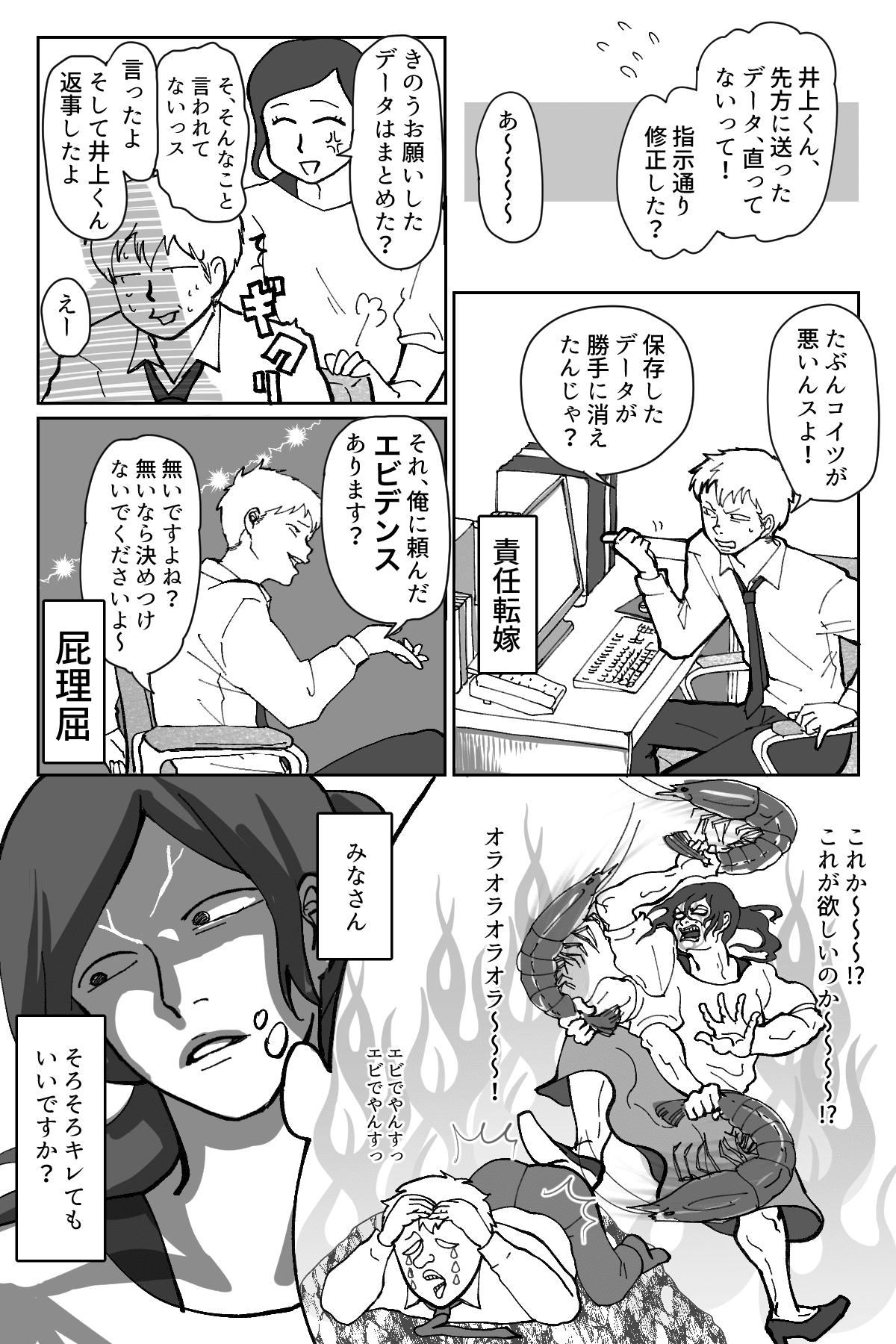 生意気な2−4