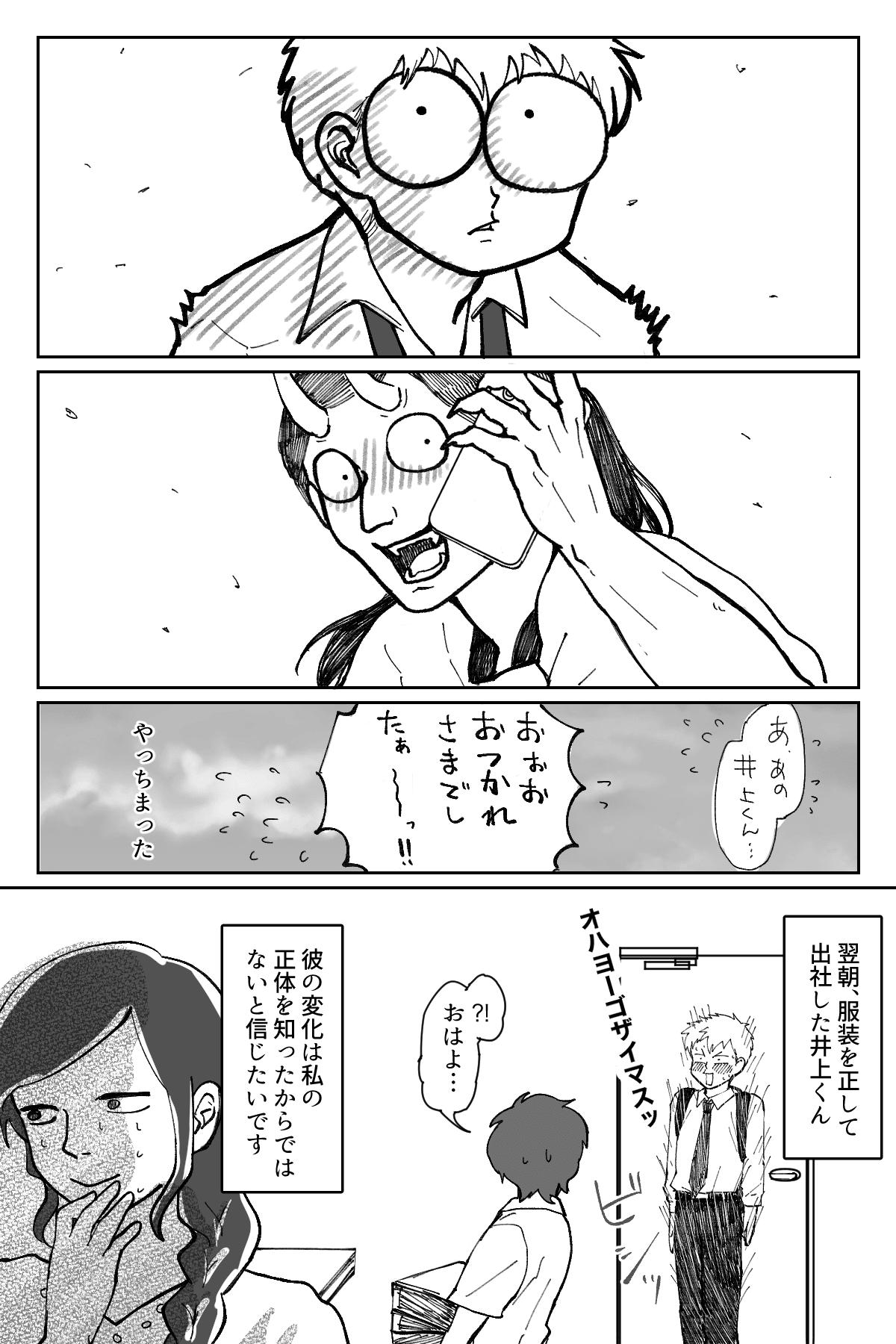 生意気な4−4