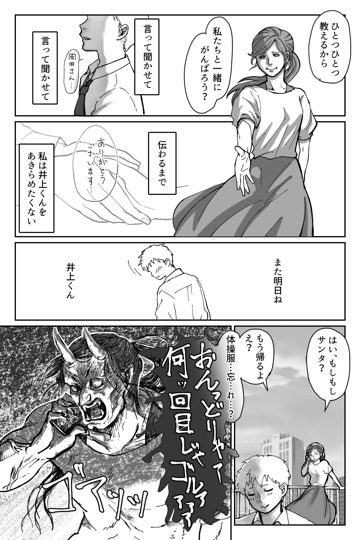 生意気な4−3