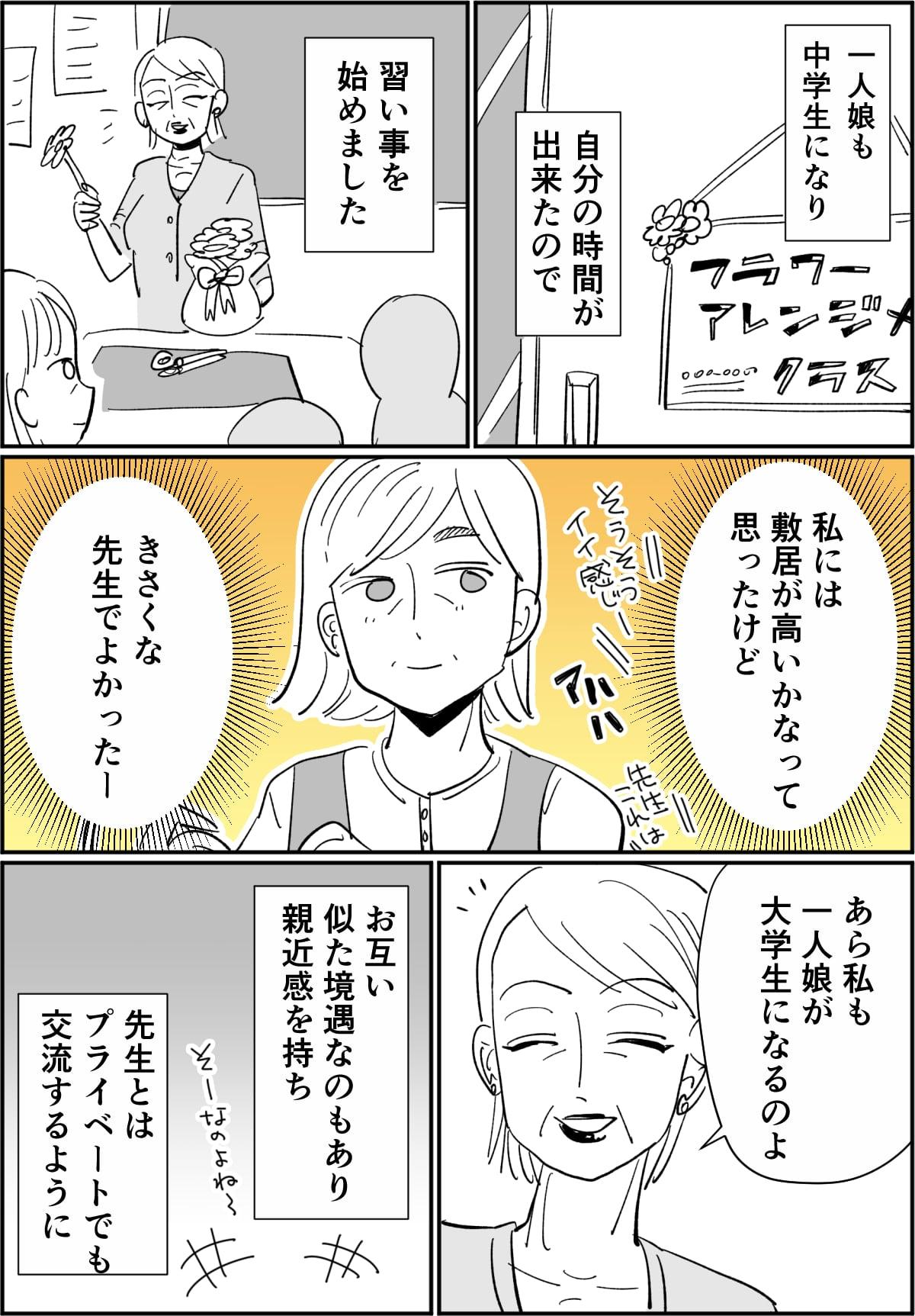 ママスタ単発6月1-1-1
