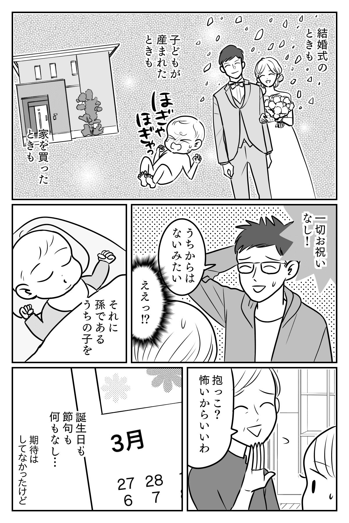 援助1-2