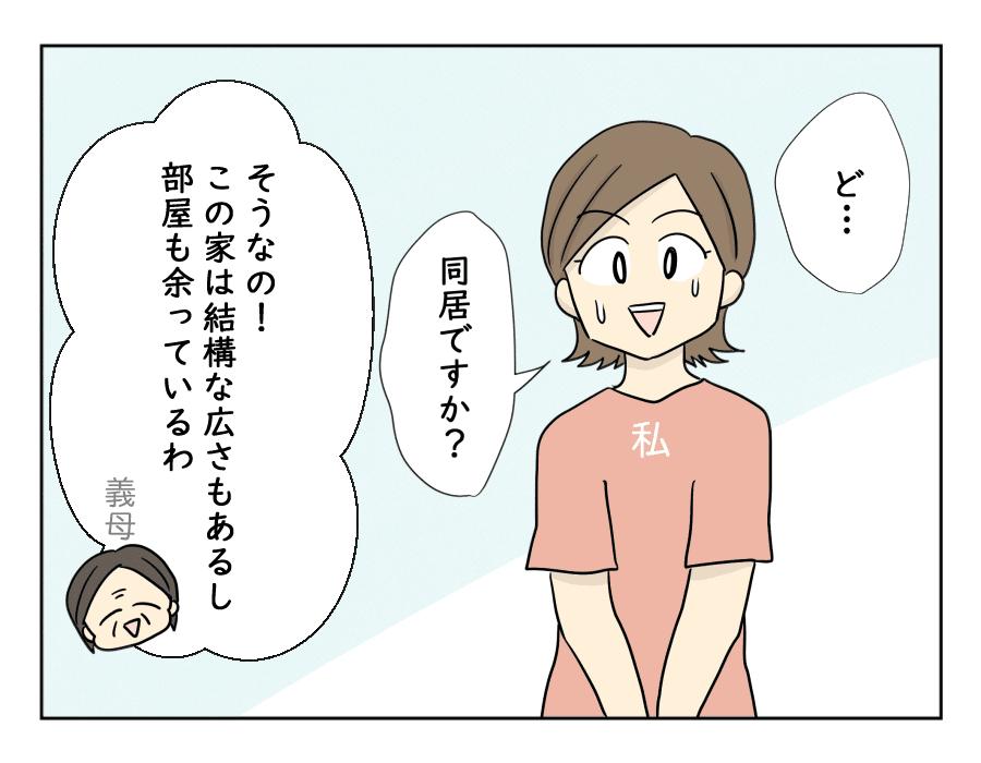 norikomi10-1