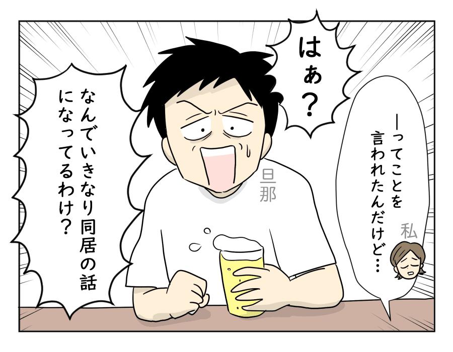 norikomi11-1