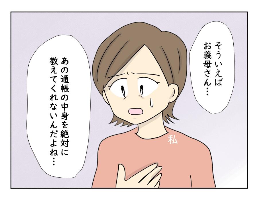 norikomi15-1