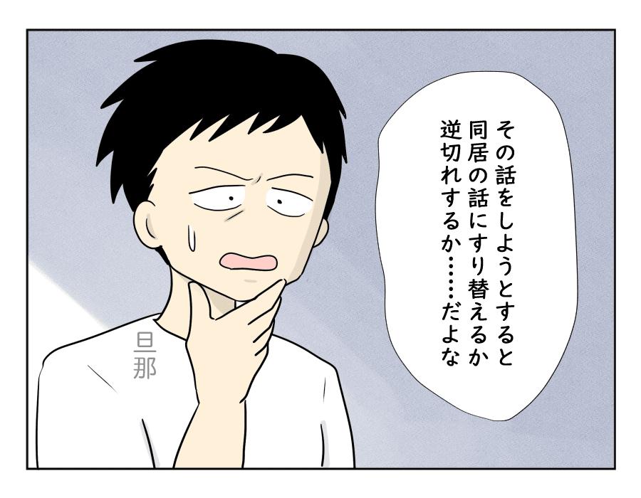 norikomi15-2