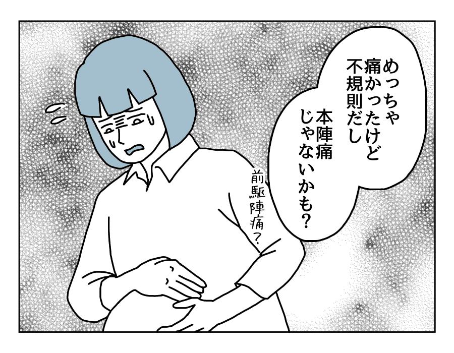 18話-2