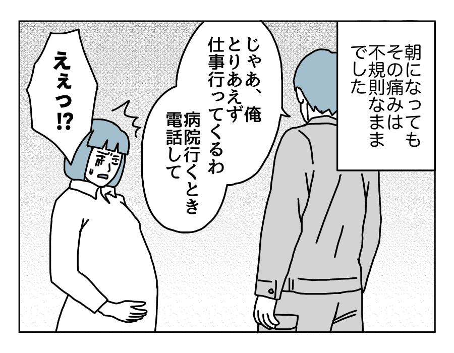 18話-3