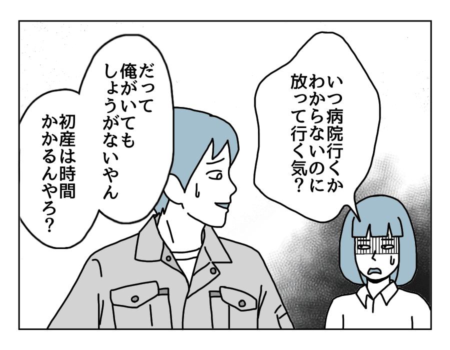 18話-4
